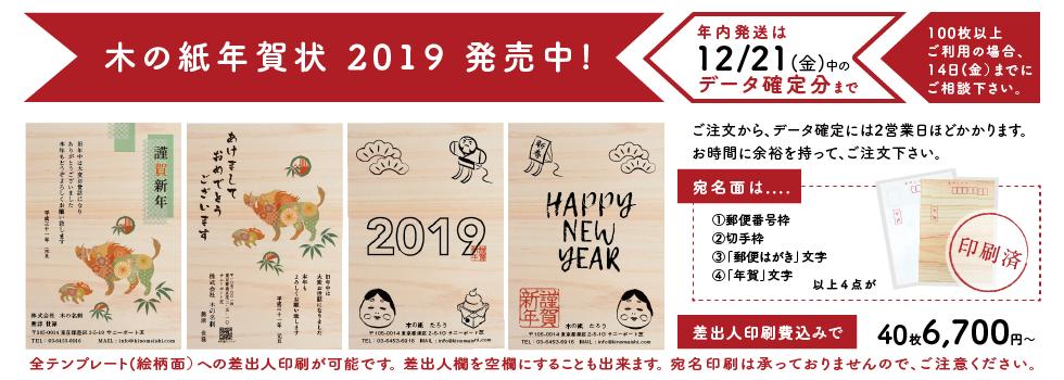 木の紙年賀状印刷_2019