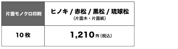 10枚セット 1,000円(税抜き)