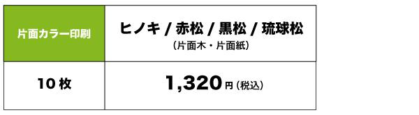 10枚セット 1,100円(税抜き)